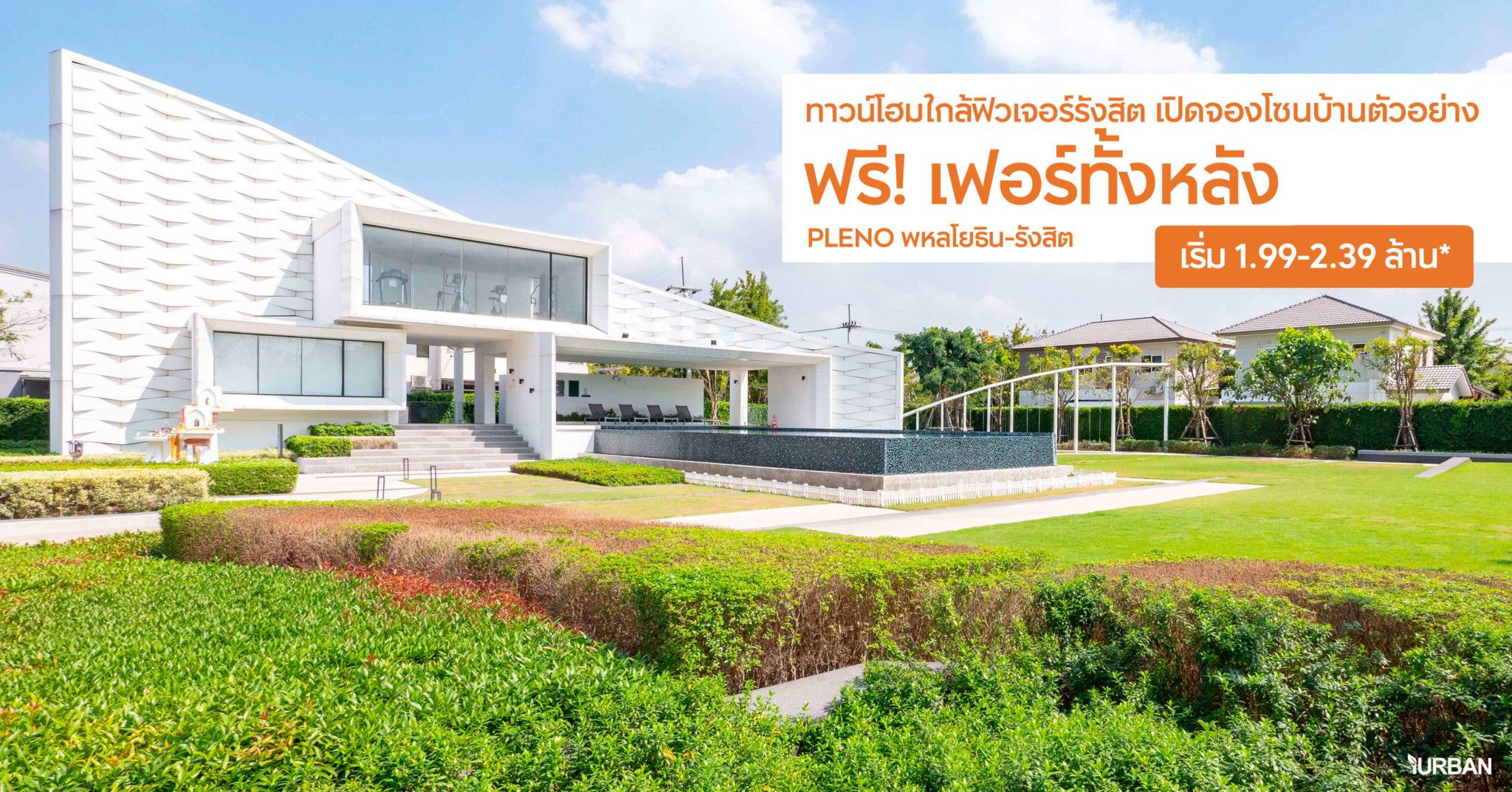 พาชมบ้านจริง PLENO พหลโยธิน-รังสิต ชีวิตทันสมัย ใกล้ฟิวเจอร์พาร์ครังสิต เริ่มแค่ 1.99 ลบ. 13 - AP (Thailand) - เอพี (ไทยแลนด์)