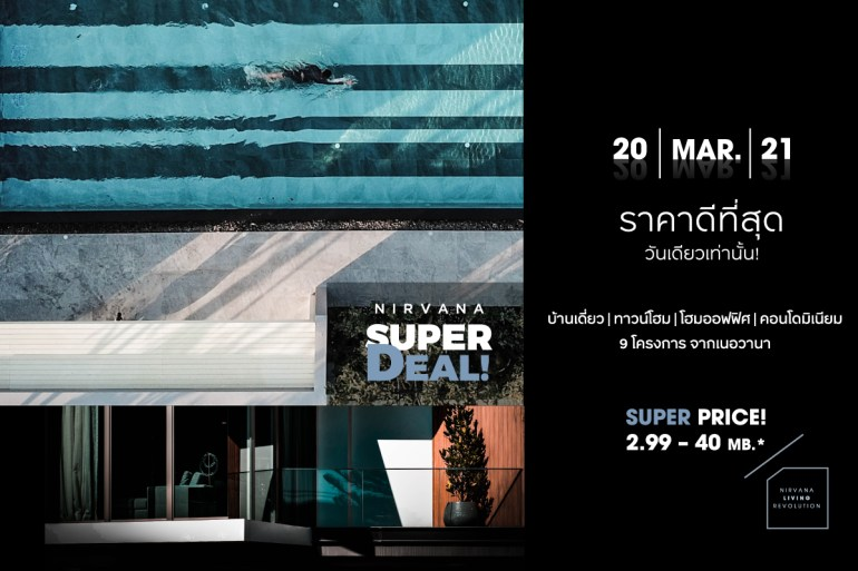 """เนอวานา จัดแคมเปญ """"Nirvana Super Deal 2021"""" ราคาที่ดีที่สุดแห่งปี! 20 มีนาคมนี้ วันเดียวเท่านั้น! 13 -"""