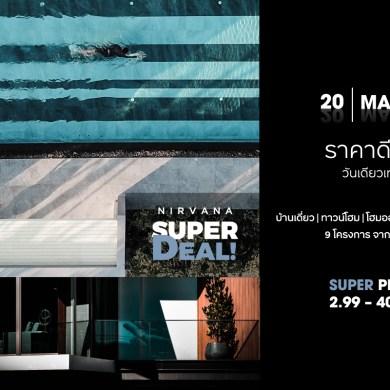"""เนอวานา จัดแคมเปญ """"Nirvana Super Deal 2021"""" ราคาที่ดีที่สุดแห่งปี! 20 มีนาคมนี้ วันเดียวเท่านั้น! 14 -"""