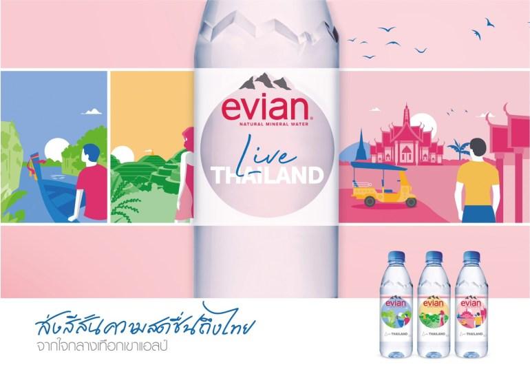 """""""เอเวียง"""" ส่งสีสันความสดชื่นถึงไทยจากใจกลางเทือกเขาแอลป์ พาตะลุยทัวร์ทั่วไทย ผ่านขวดน้ำดื่มลายลิมิเตด """"evian Live Thailand"""" 13 -"""