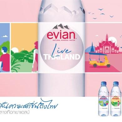 """""""เอเวียง"""" ส่งสีสันความสดชื่นถึงไทยจากใจกลางเทือกเขาแอลป์ พาตะลุยทัวร์ทั่วไทย ผ่านขวดน้ำดื่มลายลิมิเตด """"evian Live Thailand"""" 15 -"""