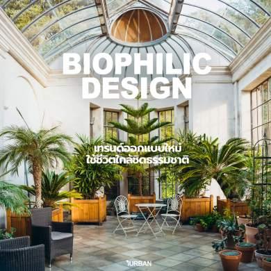แต่งบ้านแบบ Biophilic Design เมื่อเราทันสมัยจนต้องใคว่คว้าหาธรรมชาติ 23 - Biophilic