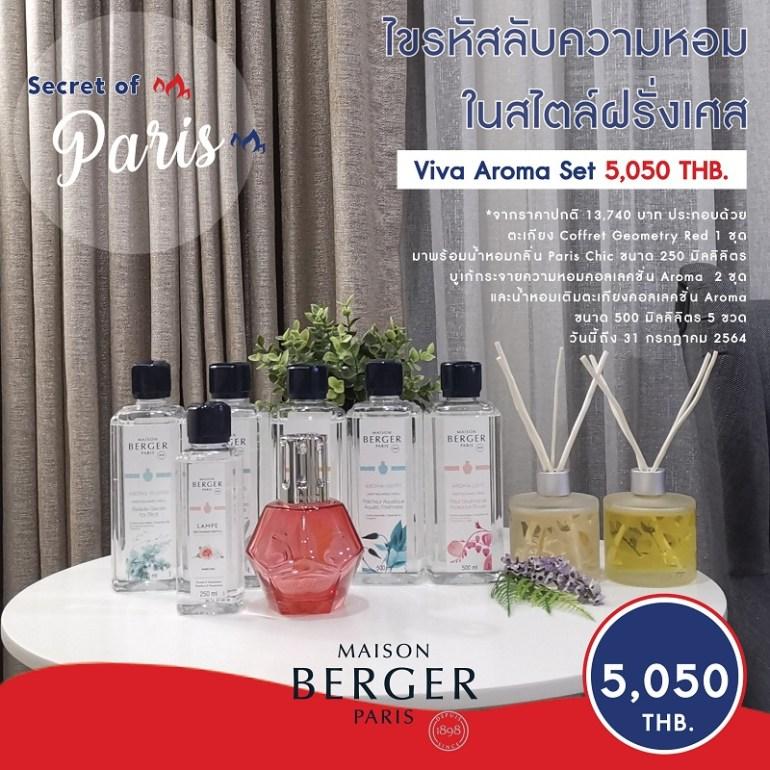 เติมเต็มทุกการเฉลิมฉลองด้วยกลิ่นหอมจาก เมซอง แบร์เช่ ปารีส (Maison Berger Paris) ให้โอกาสพิเศษของคุณสมบูรณ์แบบยิ่งขึ้น 13 -