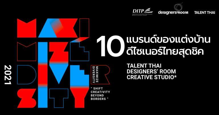 10 แบรนด์ของแต่งบ้านดีไซเนอร์ไทยสุดชิคในงาน Designers' Room & Talent Thai 2021 13 - designer