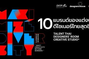 10 แบรนด์ของแต่งบ้านดีไซเนอร์ไทยสุดชิคในงาน Designers' Room & Talent Thai 2021 6 - designer