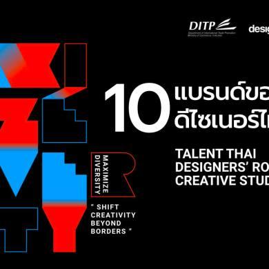 10 แบรนด์ของแต่งบ้านดีไซเนอร์ไทยสุดชิคในงาน Designers' Room & Talent Thai 2021 54 - designer