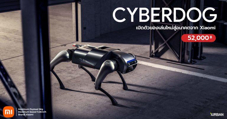 CyberDog หุ่นยนต์อัจฉริยะทรงสุนัขสุดไฮเทคเปิดตัวใหม่จาก Xiaomi/Mi แค่ ฿52,000! 13 - CyberDog