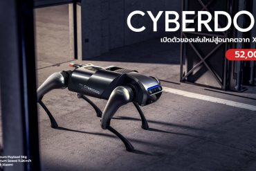 CyberDog หุ่นยนต์อัจฉริยะทรงสุนัขสุดไฮเทคเปิดตัวใหม่จาก Xiaomi/Mi แค่ ฿52,000! 2 - DIY