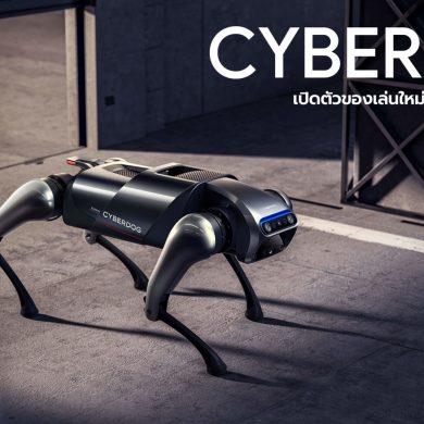 CyberDog หุ่นยนต์อัจฉริยะทรงสุนัขสุดไฮเทคเปิดตัวใหม่จาก Xiaomi/Mi แค่ ฿52,000! 15 - CyberDog