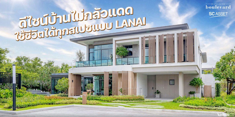รีวิวภาพจริง Bangkok Boulevard ดอนเมือง แจ้งวัฒนะ ดีไซน์เจนใหม่ไอเดีย LANAI (Semi-Outdoor) 13 - Bangkok Boulevard