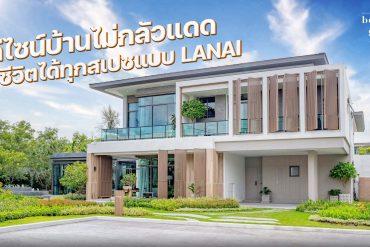 รีวิวภาพจริง Bangkok Boulevard ดอนเมือง แจ้งวัฒนะ ดีไซน์เจนใหม่ไอเดีย LANAI (Semi-Outdoor) 5 - White @ Sea Rayong