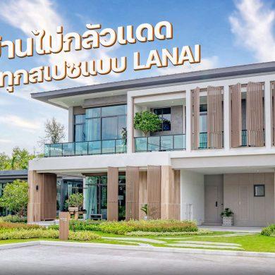 รีวิวภาพจริง Bangkok Boulevard ดอนเมือง แจ้งวัฒนะ ดีไซน์เจนใหม่ไอเดีย LANAI (Semi-Outdoor) 14 - Bangkok Boulevard
