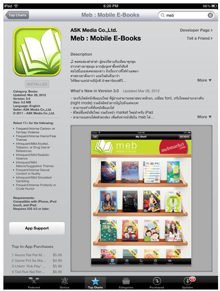 MEB : App e-book ของไทย ที่ให้ประโยชน์ทั้งนักเขียน นักอ่านและนักขาย 14 - e-book