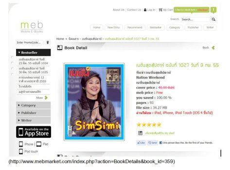 greenshot 2012 06 10 18 12 46 473x350 MEB : App e book ของไทย ที่ให้ประโยชน์ทั้งนักเขียน นักอ่านและนักขาย
