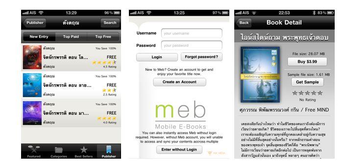 MEB : App e-book ของไทย ที่ให้ประโยชน์ทั้งนักเขียน นักอ่านและนักขาย 21 - e-book