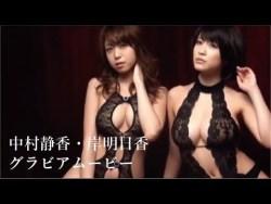 岸明日香&中村静香 巨乳美女二人が絡み合いながらグラビア撮影