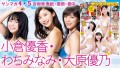 小倉優香・わちみなみ・大原優乃 巨乳美女3人がゲレンデで水着着てグラビア撮影