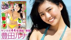 豊田ルナ グアムで色んな水着を着ながらスレンダー巨乳アピールしながらグラビア撮影