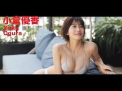 小倉優香 美女が多彩な表情見せながらカメラの前で色っぽくグラビア撮影