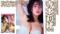 寺本莉緒 グラビア撮影で色っぽい表情と美しい身体のラインを見せながらポーズ