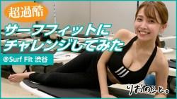 寺本莉緒 スポーツブラ姿でサーフフィットにチャレンジ