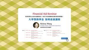 2016-09-Financial-Aid
