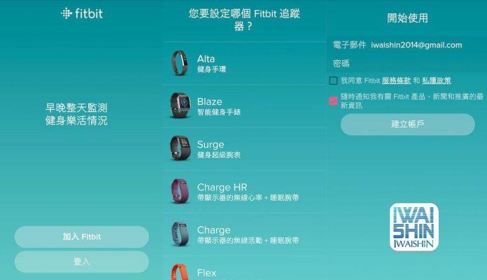 Fitbit Alta app1