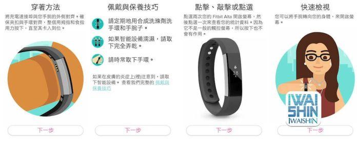 Fitbit Alta app5