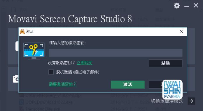 Movavi Screen Capture Studio31.59
