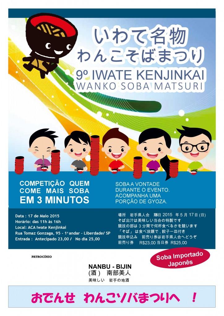 9-wanko