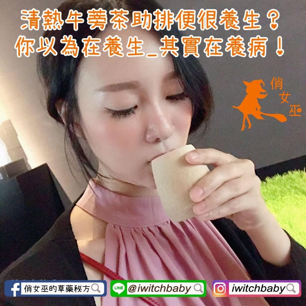 清熱牛蒡茶助排便很養生?你以為在養生_其實在養病!