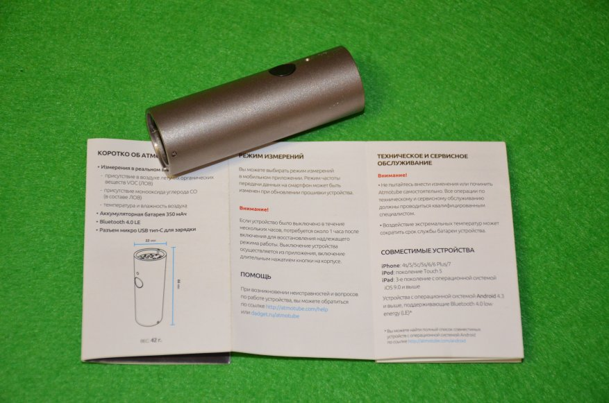 Портативний монітор якості повітря Dadget Atmotube • огляди PROvse 3cce453305 PROvse