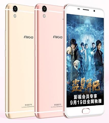 Смартфон iQiyi MiGe M9 получил SoC Snapdragon 820, 4 ГБ ОЗУ, дизайн iPhone 6 и цену $230