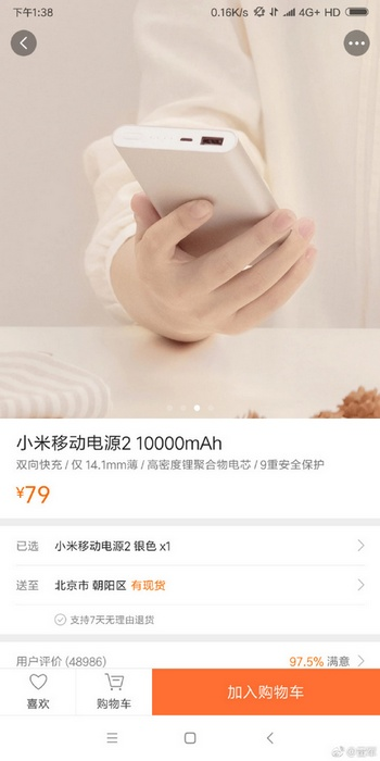 Глава Xiaomi случайно подтвердил факт использования смартфона, оснащенного дисплеем с соотношением сторон 18:9