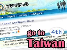 在日中国人の台湾ビザ申請【東京編】(1)ネットで申請手続き