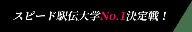 スピード駅伝大学No.1決定戦!