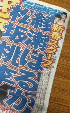 一面を飾る「熱愛」スクープ(日刊スポーツ15年1月1日付)