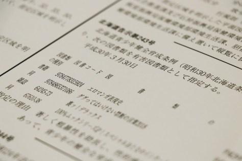 有害図書指定を発表した北海道公報