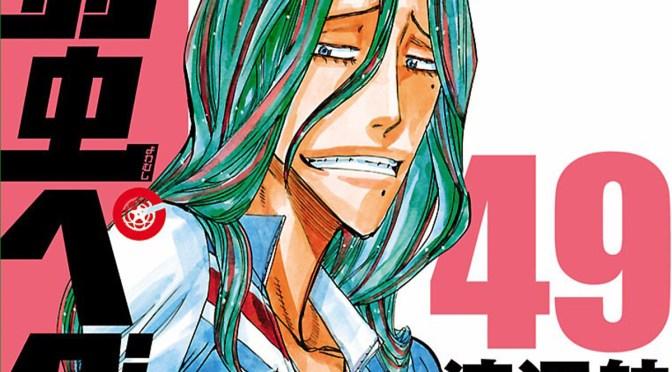 YOWAMUSHI PEDAL VOLUME 49 CHAPITRES 423 À 425