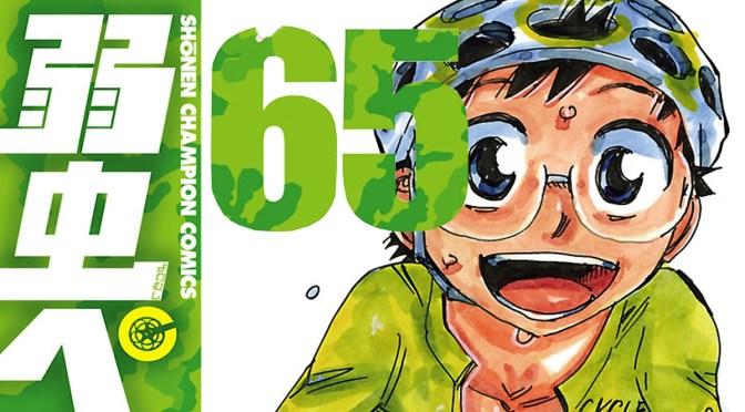 YOWAMUSHI PEDAL VOLUME 65