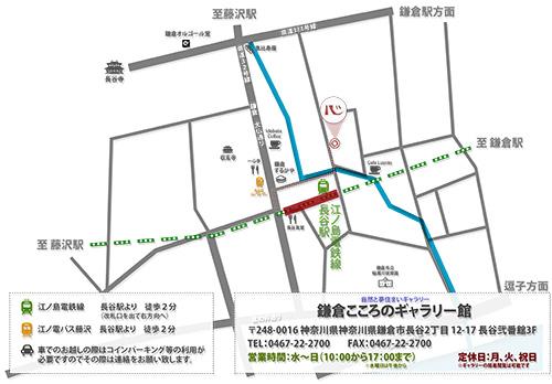 鎌倉 長谷 こころのギャラリー感 案内図
