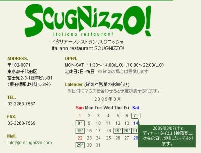 scugnizzo_schedule_ajax.jpg