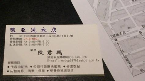 taiwan_washing_04.jpg