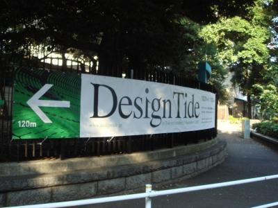 2007_design_tide.jpg