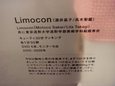 limocon.jpg