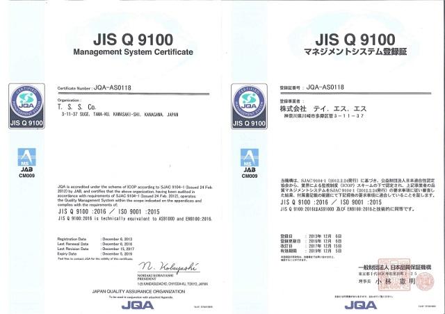 JISQ9100_JQA_マネジメントシステム登録証01