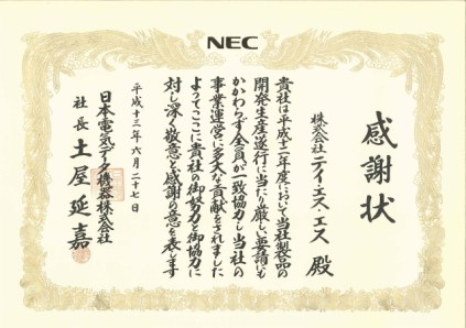 NEC感謝状_2000