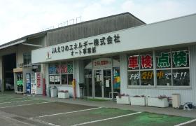 オートパル松山
