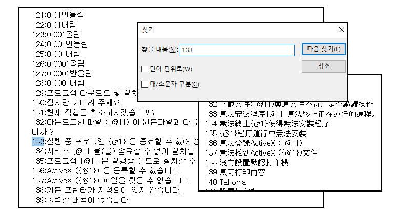 자바포스_중국어_포스프로그램_다국어POS_외국어변환_환경설정_1002
