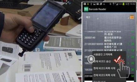 PDA를 이용하여 진열되어 있는 상품의 바코드를 한번에 출력하는 방법